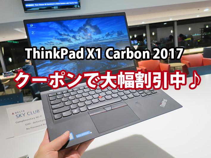 ThinkPad X1 Carbon 2017 価格が安くなるクーポンで激安に!