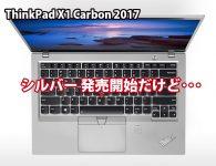 ThinkPad X1 Carbon シルバー 購入と思ったら 英語キーボード WQHD 液晶が未対応