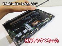 ThinkPad X1 Carbon 2017 分解してみた WWANカードは増設は難しそう