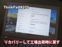 ThinkPad X270 リカバリーして工場出荷時に戻す