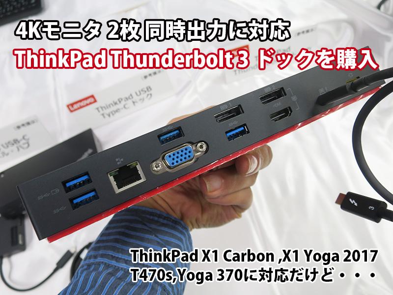 ThinkPad サンダーボルト3 ドックを購入 4K 2枚出力は限定的