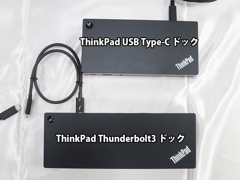 ThinkPad usb-cドックとThunderbolt3ドック大きさの違い