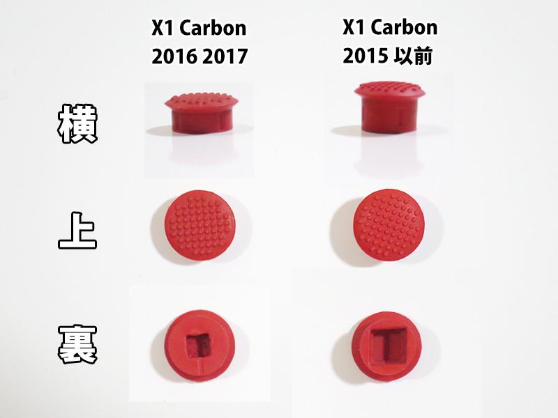 x1carbon 2015以前と 2016以降 トラックポイントの違い
