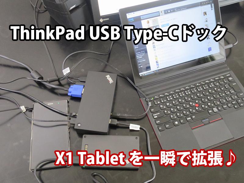ThinkPad X1 Tablet ドックはUSB Type-C端子で決まり