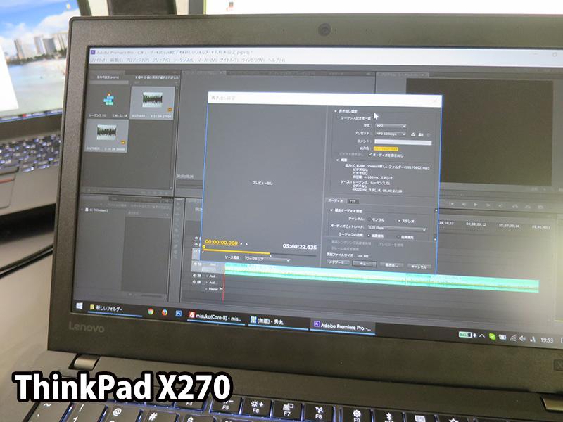 ThinkPad X270を使ってm4aからmp3に変換 大きさコンパクトで事務所でも大活躍