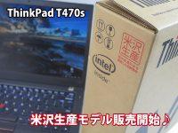 ThinkPad T470s 米沢生産モデル 違いは? 海外 中国製と比べて