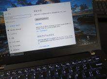 ThinkPad T460s クリエイターアップデートをずっと適用せずに使いたいところ
