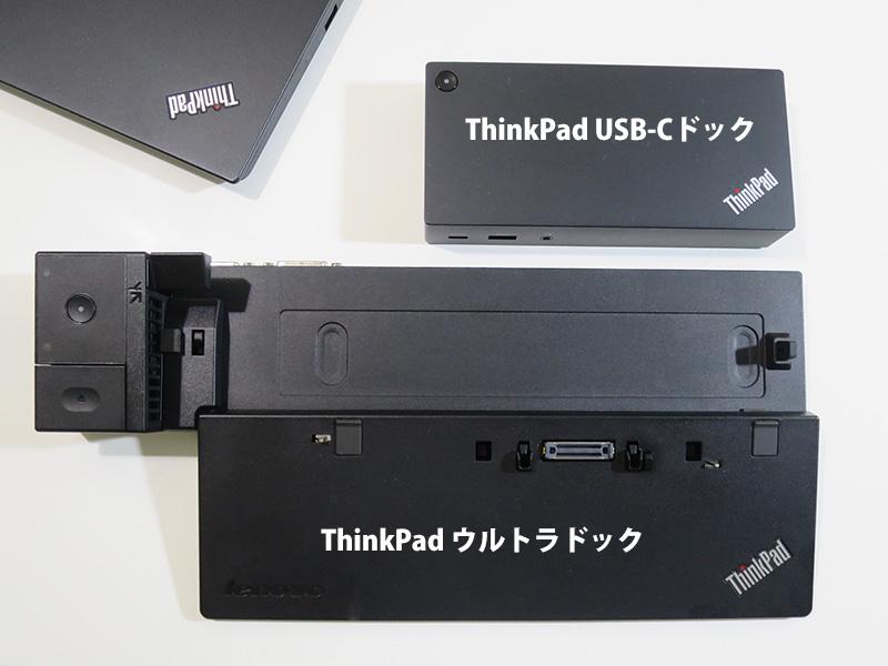 ThinkPadウルトラドックとUSB-Cドック大きさの違い