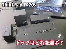ThinkPad T470s ドックはどれを選ぶ?ウルトラ USB-C WiGig