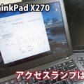 ThinkPad X270 アクセスランプはついてる?