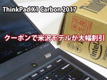 ThinkPad X1 Carbon 2017 クーポンで大幅割引 米沢生産モデルがお得