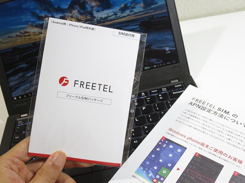 ThinkPad X270 フリーテルの格安SIMカードでLTE通信