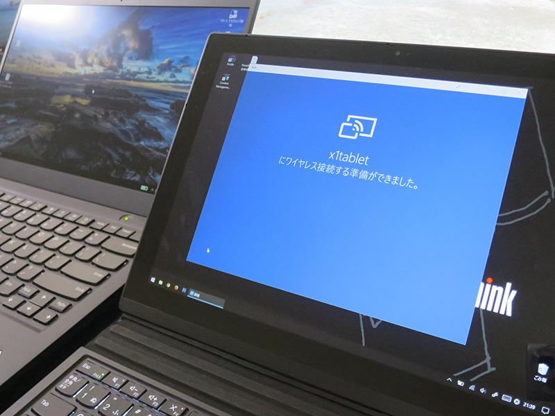 x1 tablet サブモニタがミラキャスト状態に