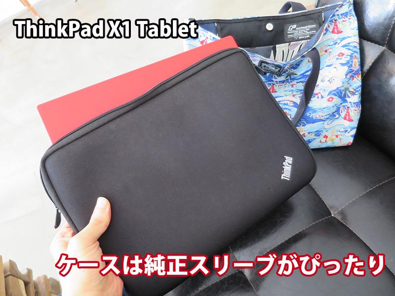 ThinkPad X1 Tablet ケースは純正 インナーケースがぴったり