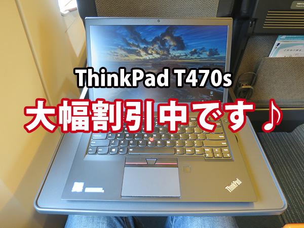 ThinkPad T470s 価格が大幅割引!クーポン適用で安くなります
