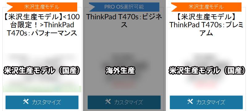ThinkPad T470s 直販モデル 海外と米沢を間違えないように