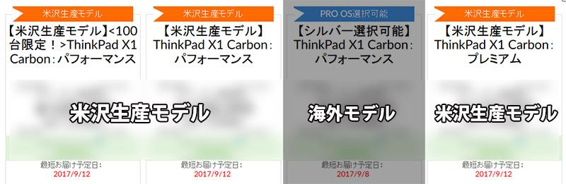 ThinkPad X1 Carbon 2017 カスタマイズで米沢生産モデルを選ぶ