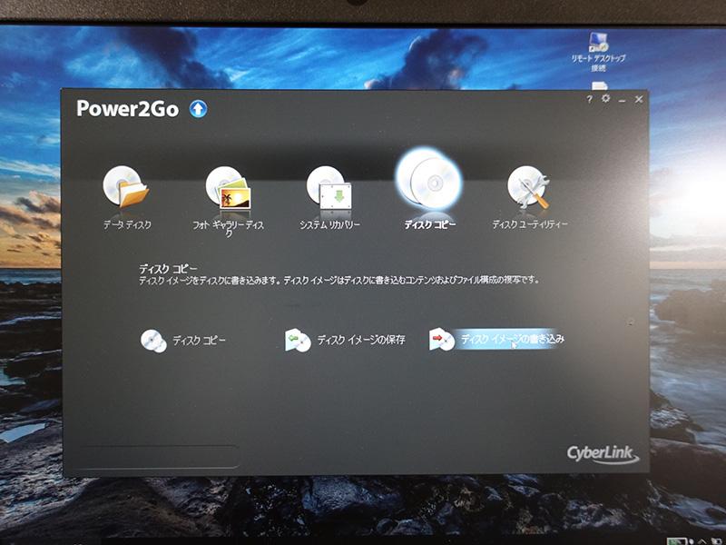 ASUSのDVDドライブにはサイバーリンクのDVDライティングソフト power2goがバンドルされている