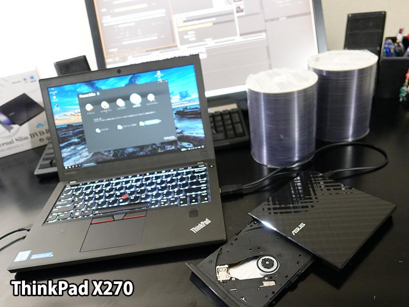 ThinkPad X270 DVDドライブを購入して接続 販売用DVD焼きまくり