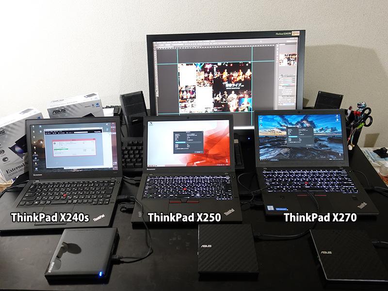 ThinkPad X270 X250 X240s 3台体勢でDVD製造