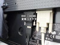 12年もの Eizo Flex Scan S2410w DVIからHDMI変換コネクタでThinkPadをデュアルディスプレイ