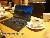 3年半使ったThinkPad X240 とX1 Carbon 2017