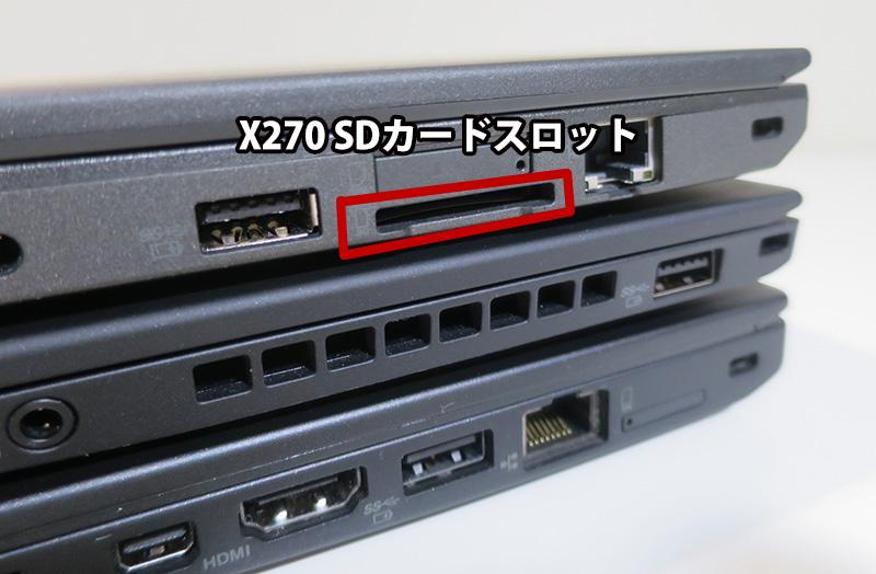 X270 SDカードスロット