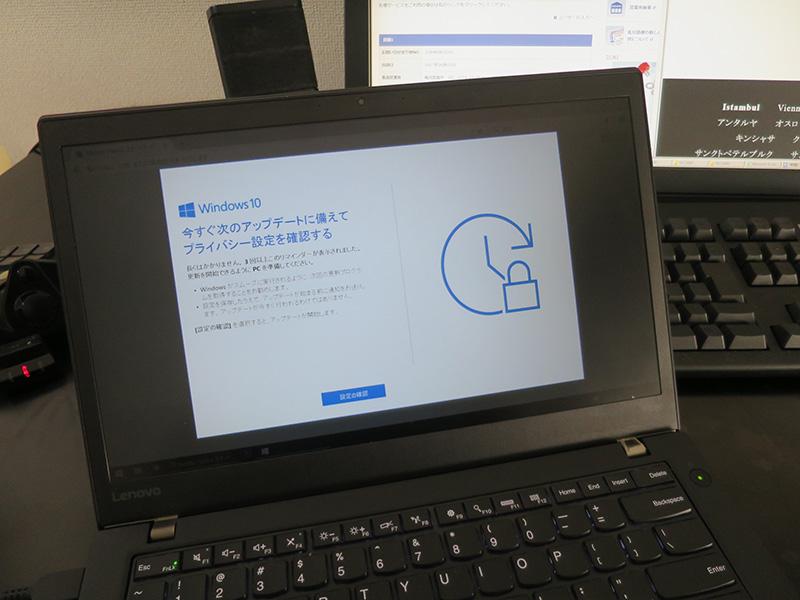 windows10 クリエイターズアップデート強制アップデート