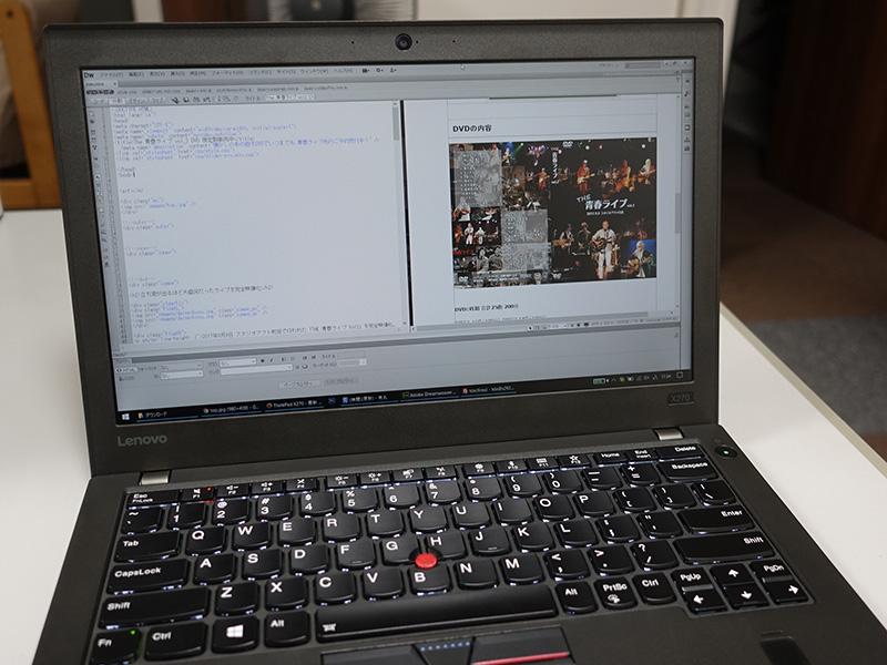 ThinkPad X270 Dreamweaver 画面2分割でもしっかり表示できる
