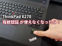 ThinkPad X270 指紋認証 認証できなくなってまずすること