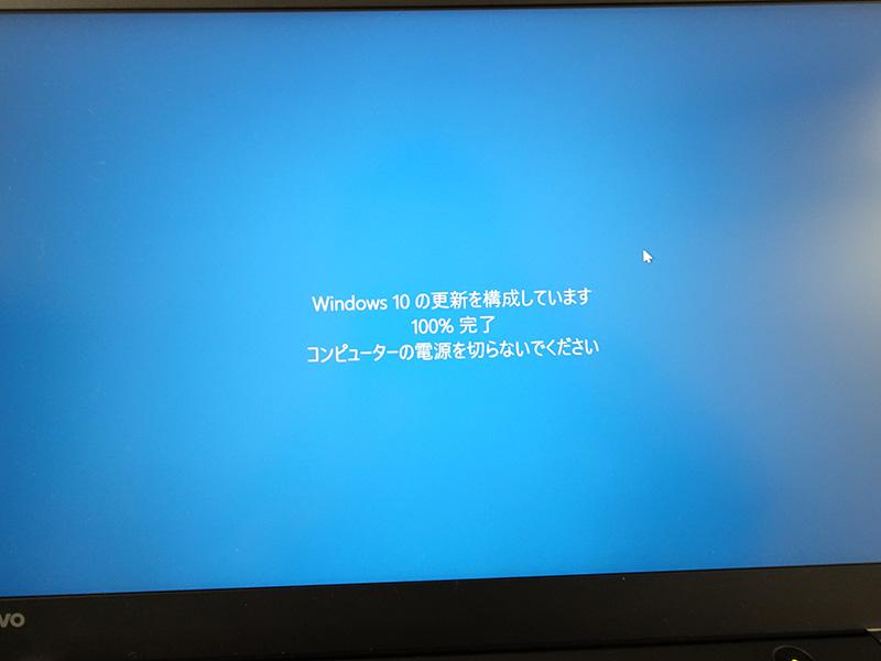Windows10 を構成しています