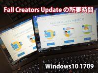 Windows10 1709 フォールクリエイターズアップデート 所要時間が長い