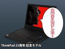 ThinkPad 25周年記念も出る 納期 発送されて明日届く