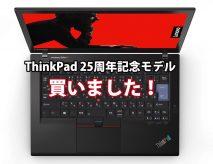 レトロ ThinkPad 25を買った 25周年記念モデル