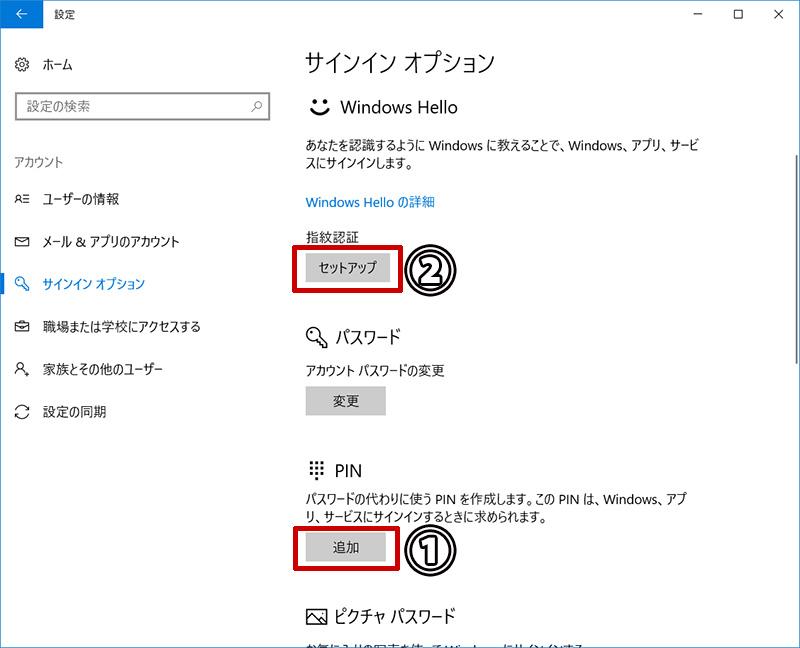 PIN → 指紋の順に再セットアップ