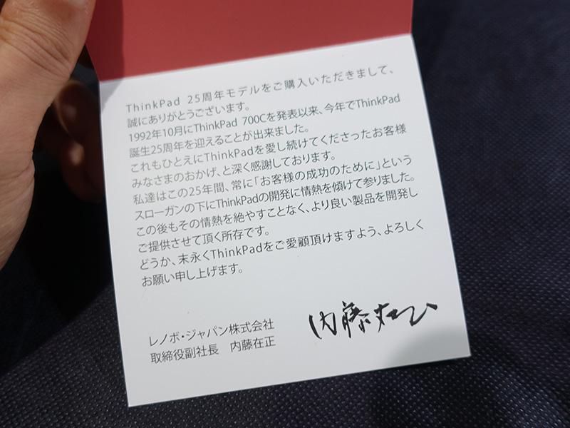 レノボ副社長 内藤さんの文章