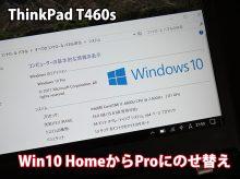 ThinkPad T470sはwindows10 Proがおすすめ T460sをHomeからProへアップグレード