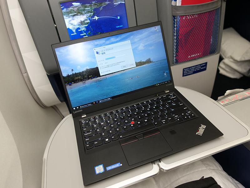 意外と使えた飛行機内でのリモートデスクトップ接続