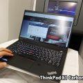 飛行機内でリモートデスクトップ ThinkPad X1 Carbon で25周年記念モデルを遠隔操作