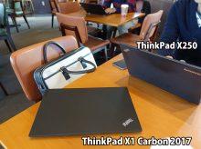 X1 Carbon 2017をよく持ち歩いたけどThinkPad X1 Carbon 2018が楽しみ