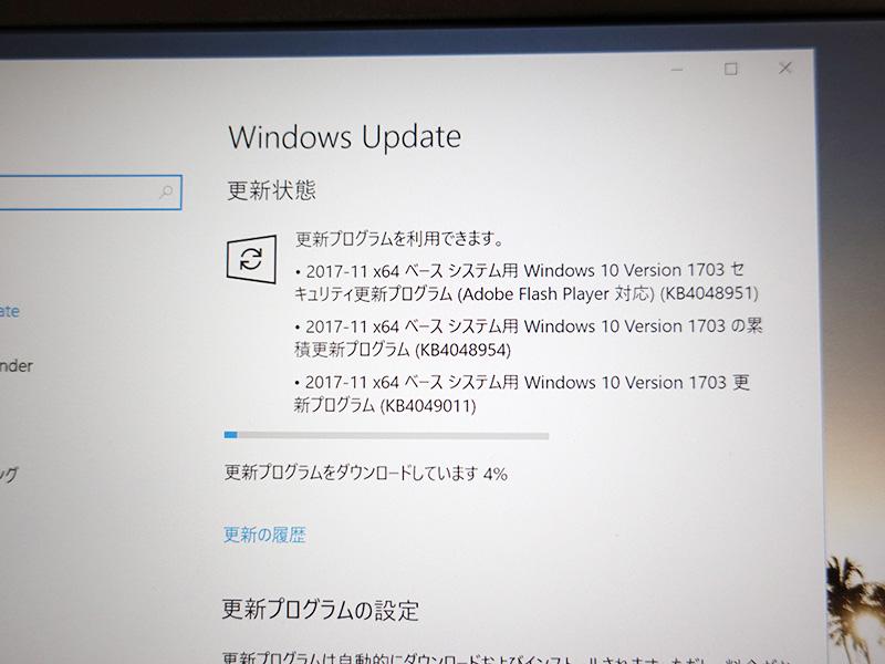 バックグラウンドでWindows Updateが行われていたが・・・