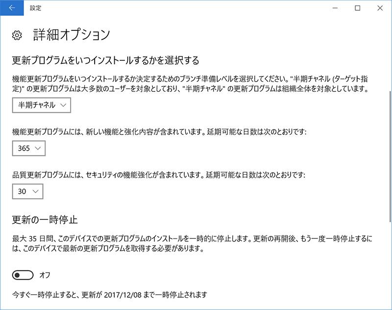 Windows10 大型アップデート延期設定