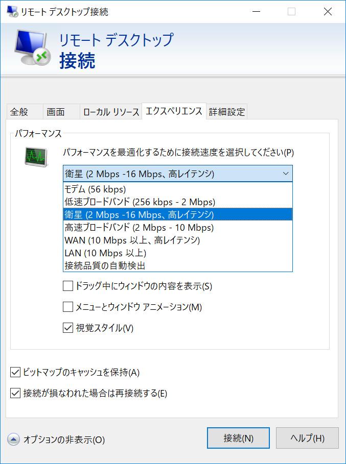 リモートデスクトップ 接続速度を選択