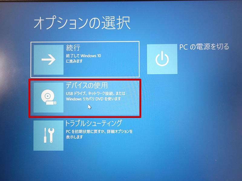 オプションの選択 デバイスの使用