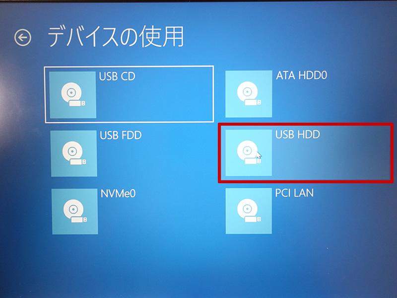 デバイスの使用で USBを選択