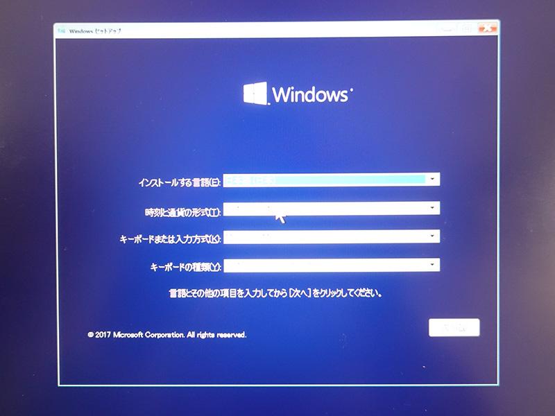 windows10 インストール画面が出てきた