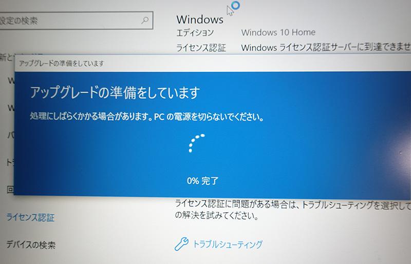ラインセンス認証から Windows10 PRoのプロダクトキーを入力