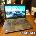 ThinkPad X270 クーポンで割り引き購入 納期が短い