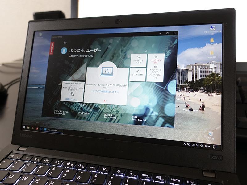 Lenovo Vantage ThinkPad X260