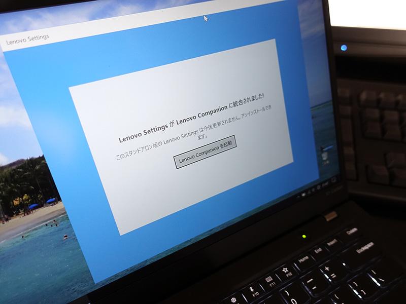 Lenovo Setting は Lenovo Companionに統合されたと表示された